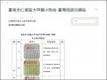 大甲附設幼兒園臺灣母語日網站(新)