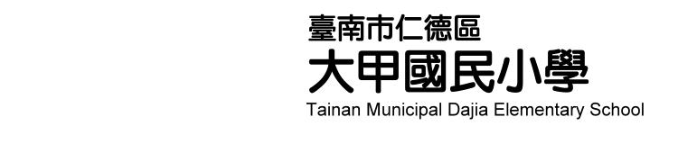 臺南市仁德區大甲國民小學